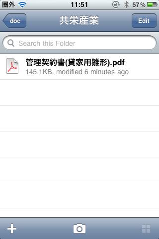 Dropbox利用例2