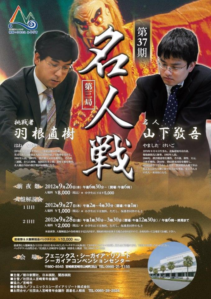 第37期名人戦挑戦手合の第3局が宮崎で!