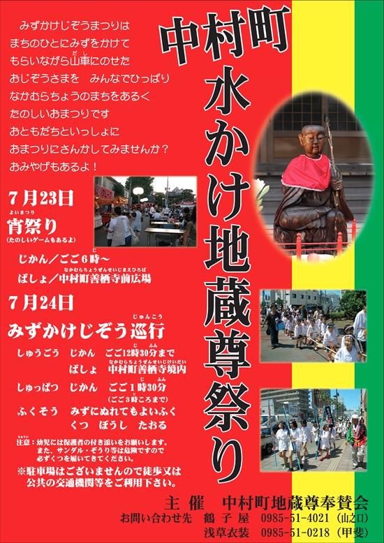 中村町水かけ地蔵祭りポスター