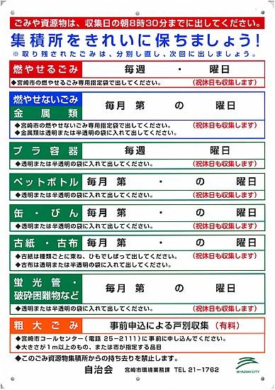 ゴミの分別日程表