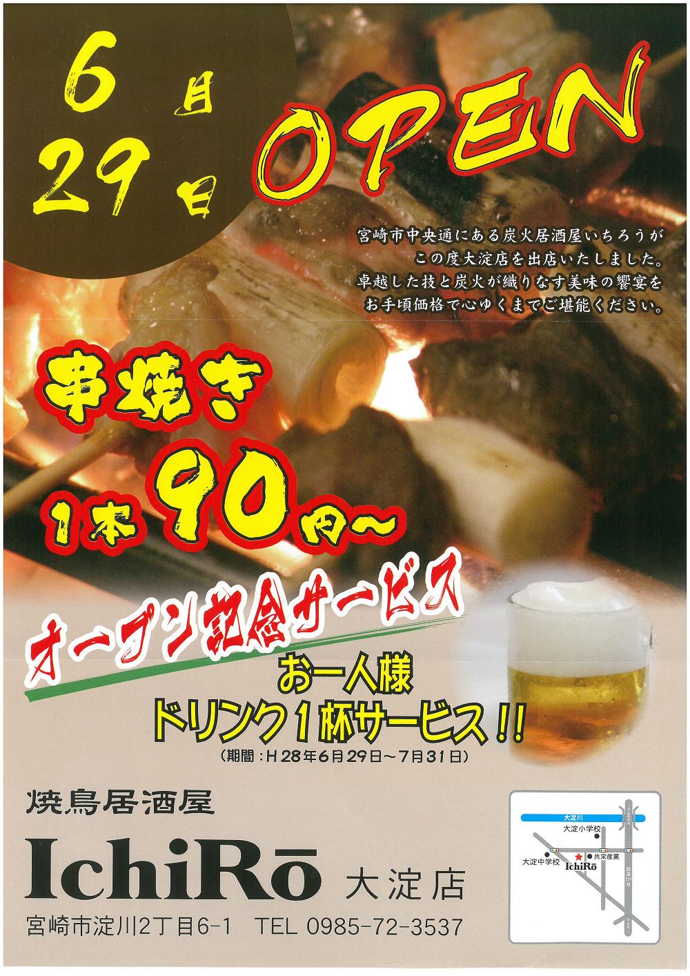 焼鳥居酒屋IchiRo
