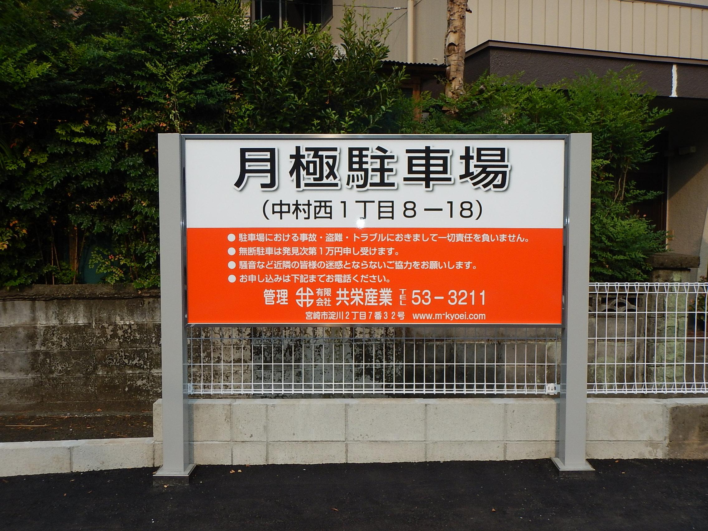 宮崎市中村西1丁目8−18月極駐車場1