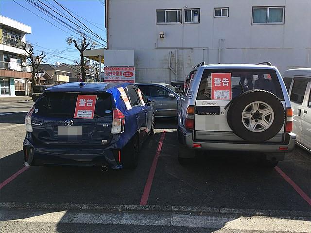 無断駐車に警告のラミネート1