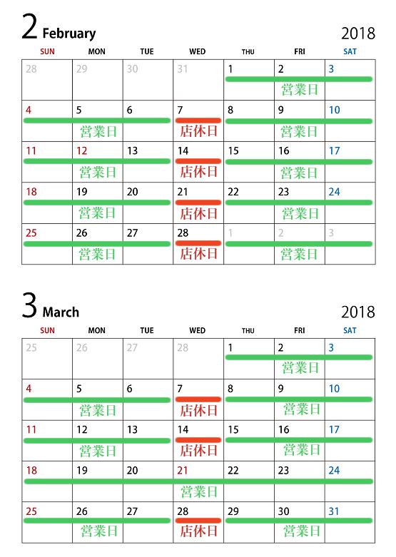2018年2月3月の共栄産業の営業日程