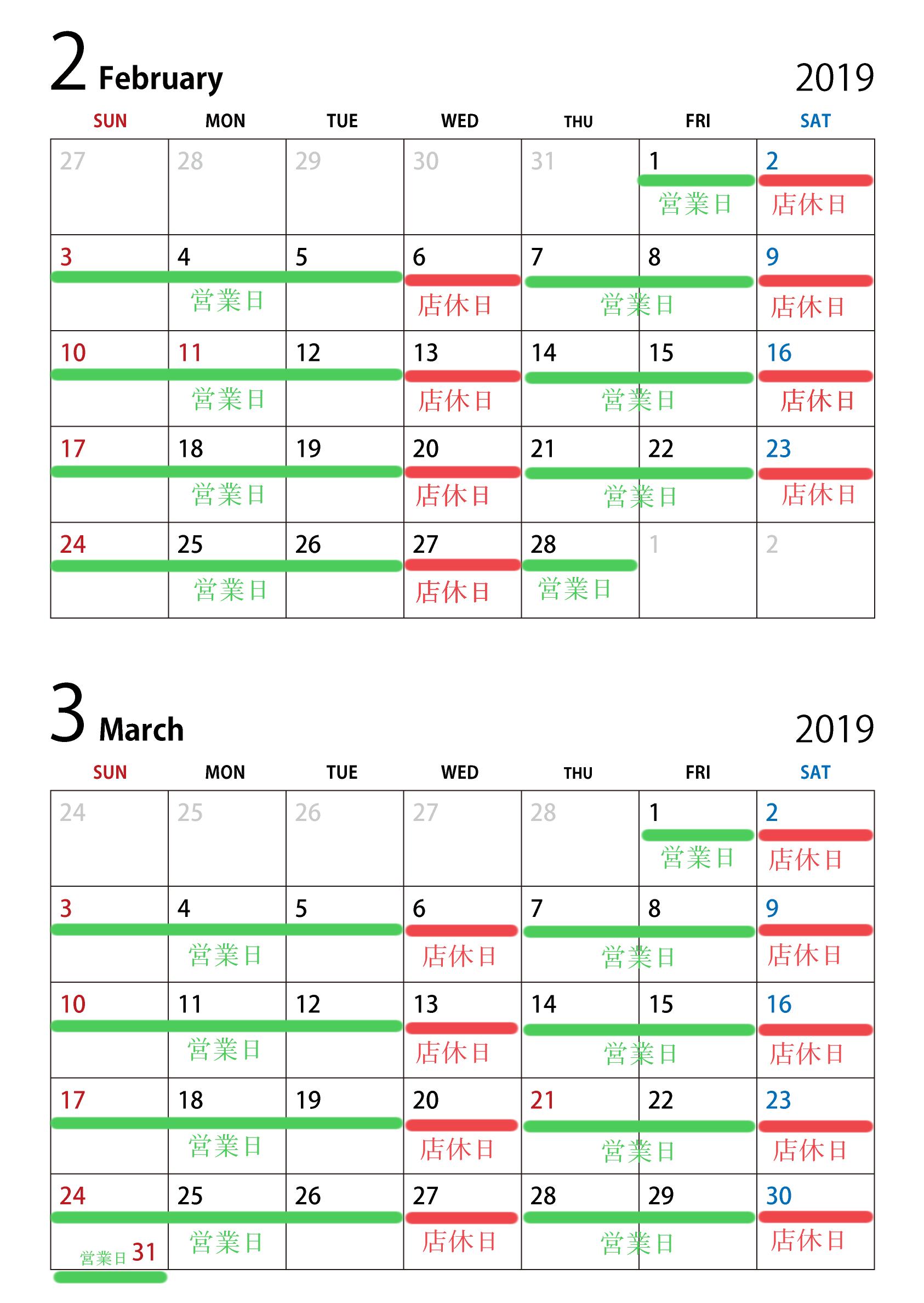 共栄産業の2019年2月3月の営業日