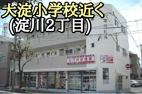 大淀小近く(淀川2丁目)