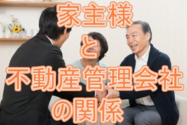 家主様と不動産管理会社が握手